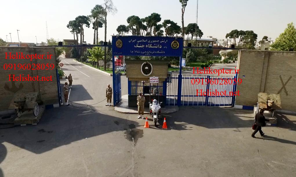 فیلمبرداری دانشکده جنگ(دافوس)09223271123 helikopter.ir