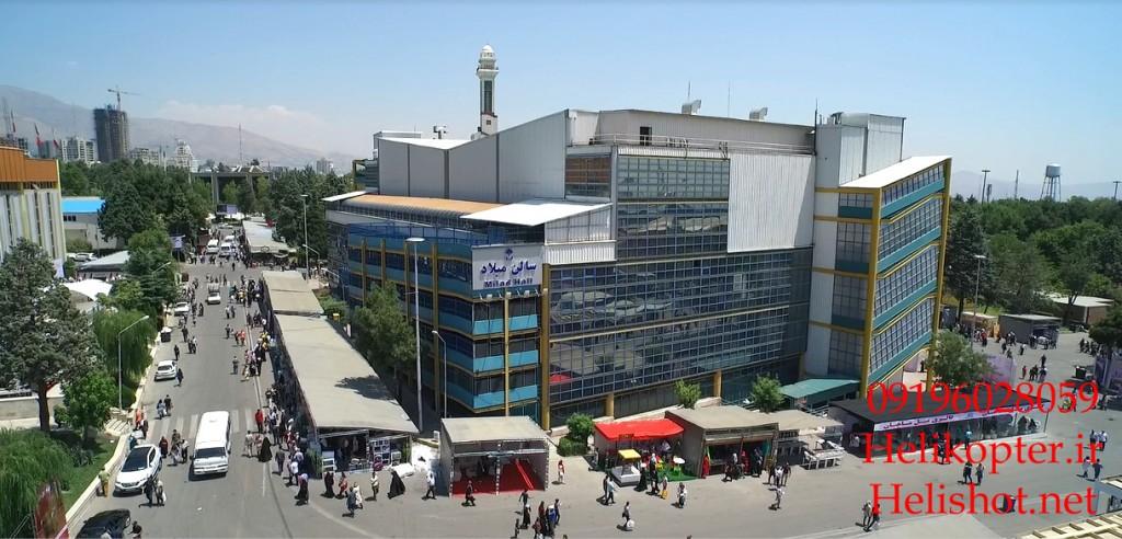 فیلمبرداری نمایشگاه بین المللی تهران  helikopter.ir
