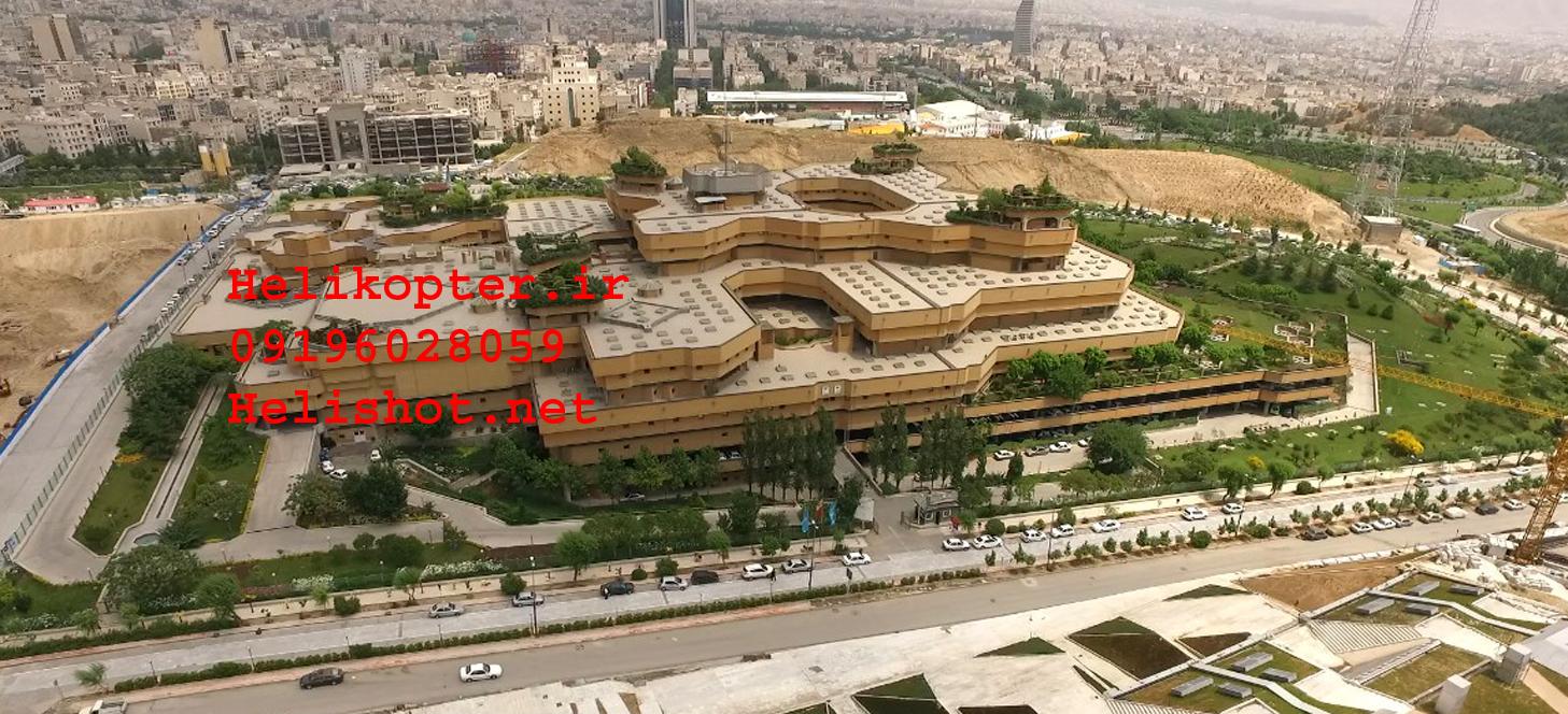 هلیشات کتابخانه ملی ایران 09223271123