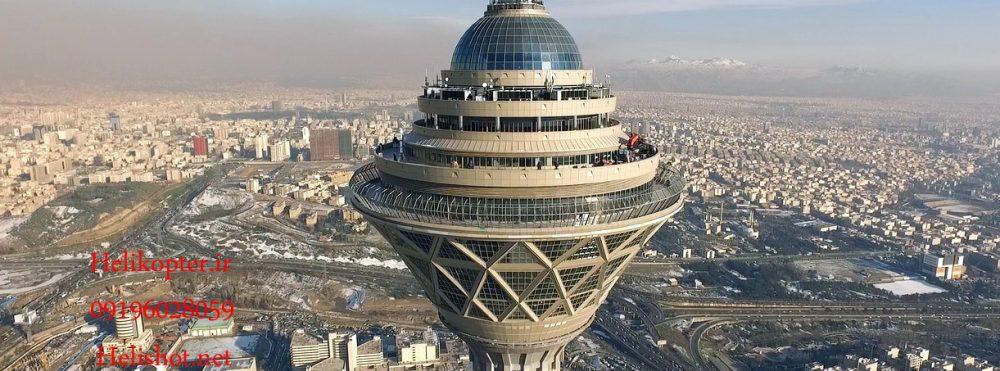 هلیشات برج میلاد 09223271123 helikopter.ir