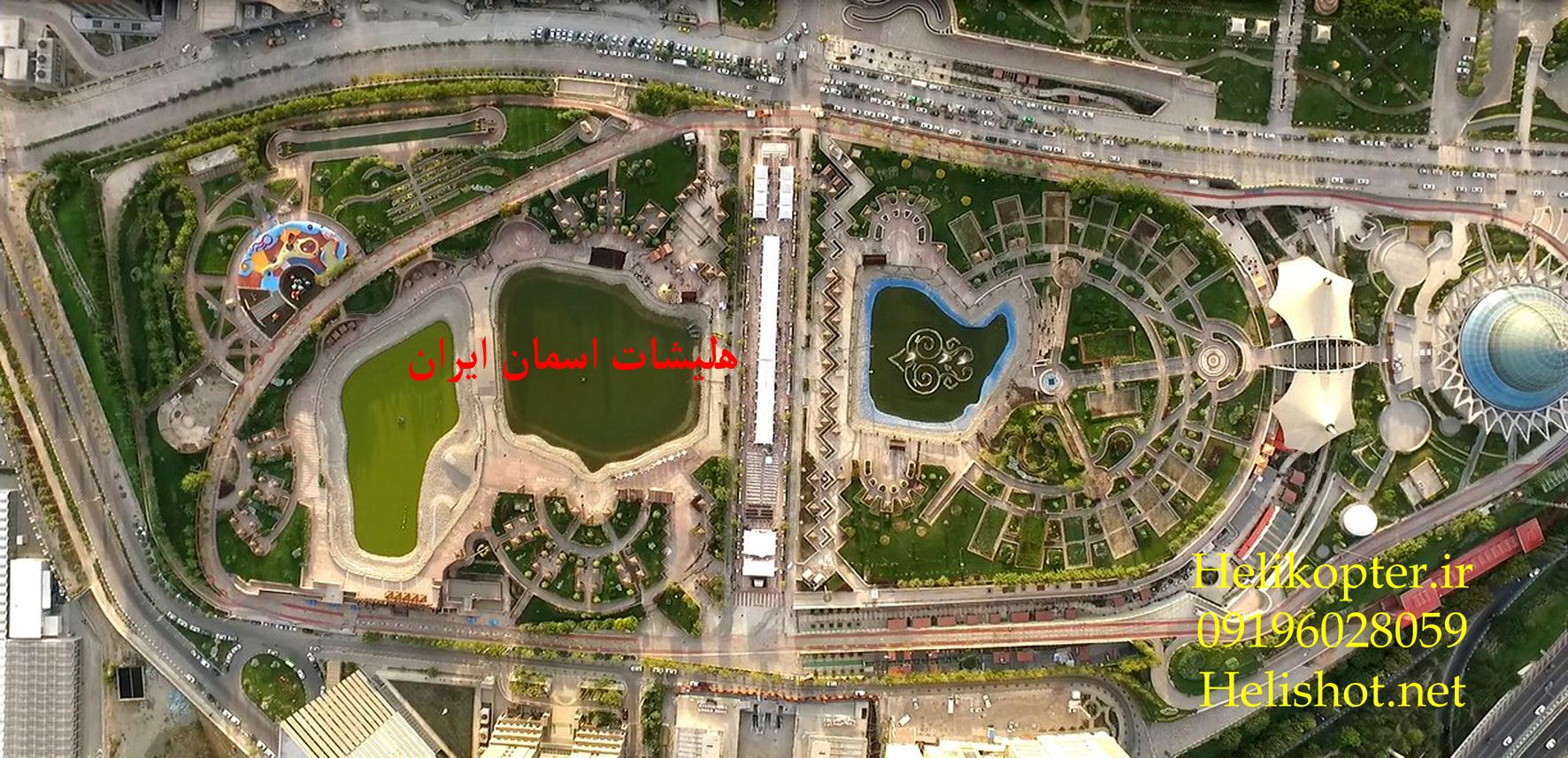 هلیشات بوستان نوروز 09223271123