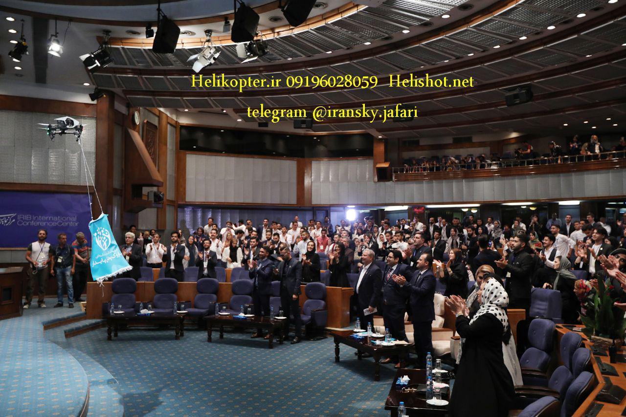 پوشش تصویری مراسم بزرگ سپاروک-حمل لوگو شرکت با هلیکوپتر  09223271123