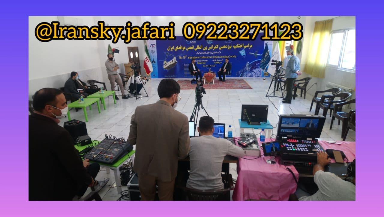 استریم-فیلمبرداری لایو -پخش زنده 09223271123