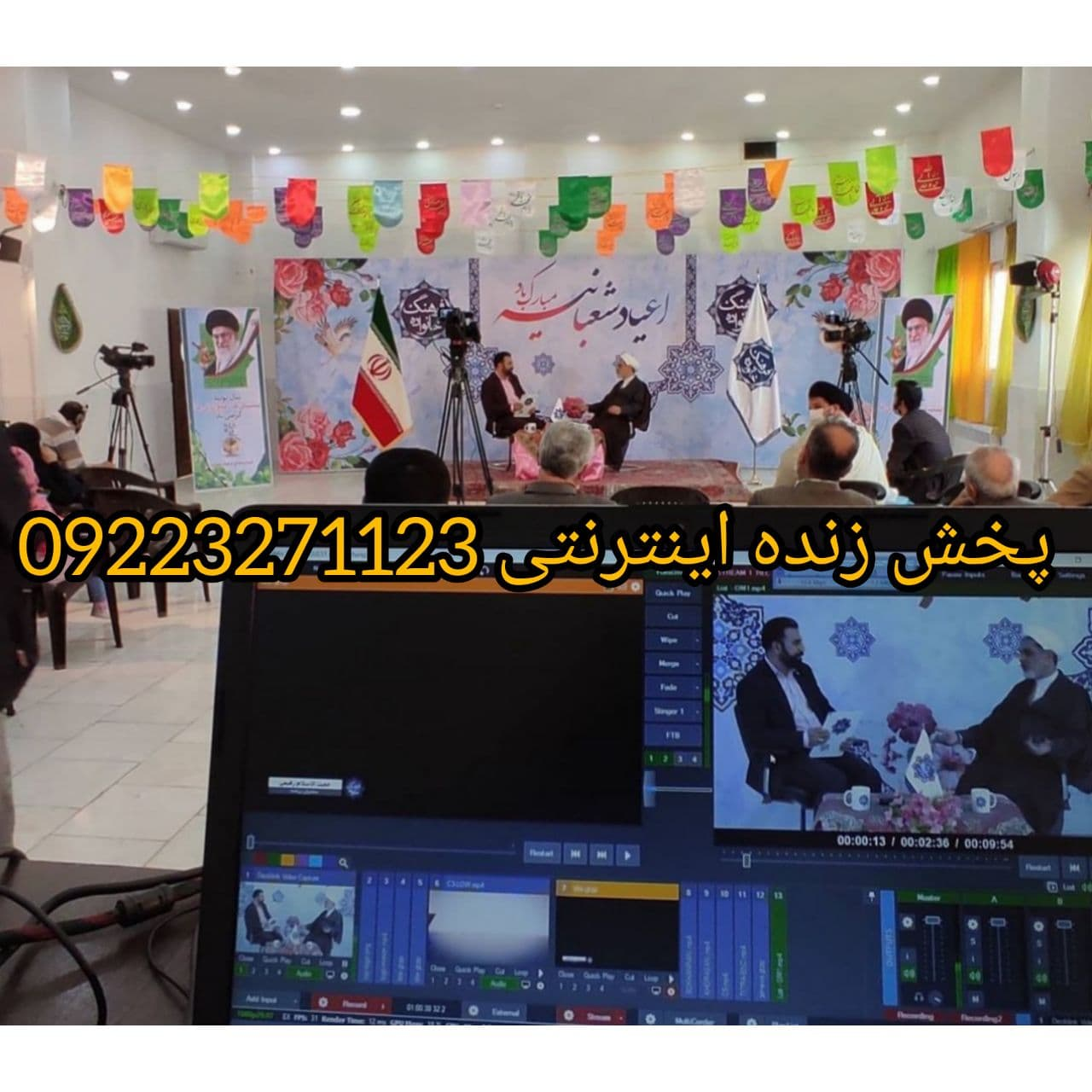 پخش زنده بهمراه فیلمبرداری و صدابرداری حرفه ای 09223271123