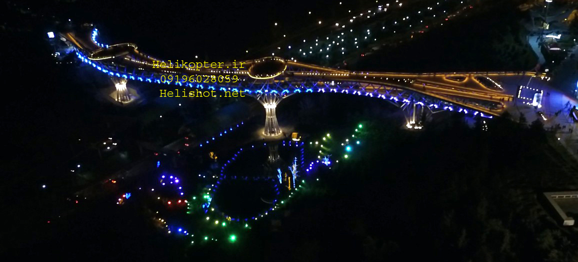 هلیشات پل طبیعت 09223271123