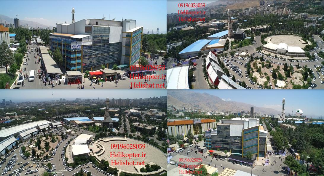 هلیشات نمایشگاه بین المللی تهران  helikopter.ir 09223271123