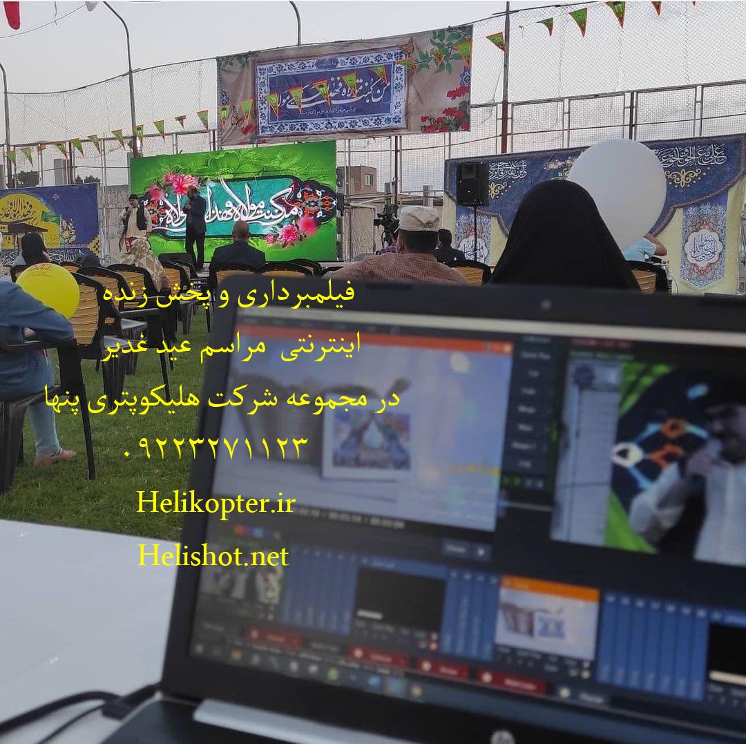 پخش زنده فیلمبرداری مراسم عید غدیر