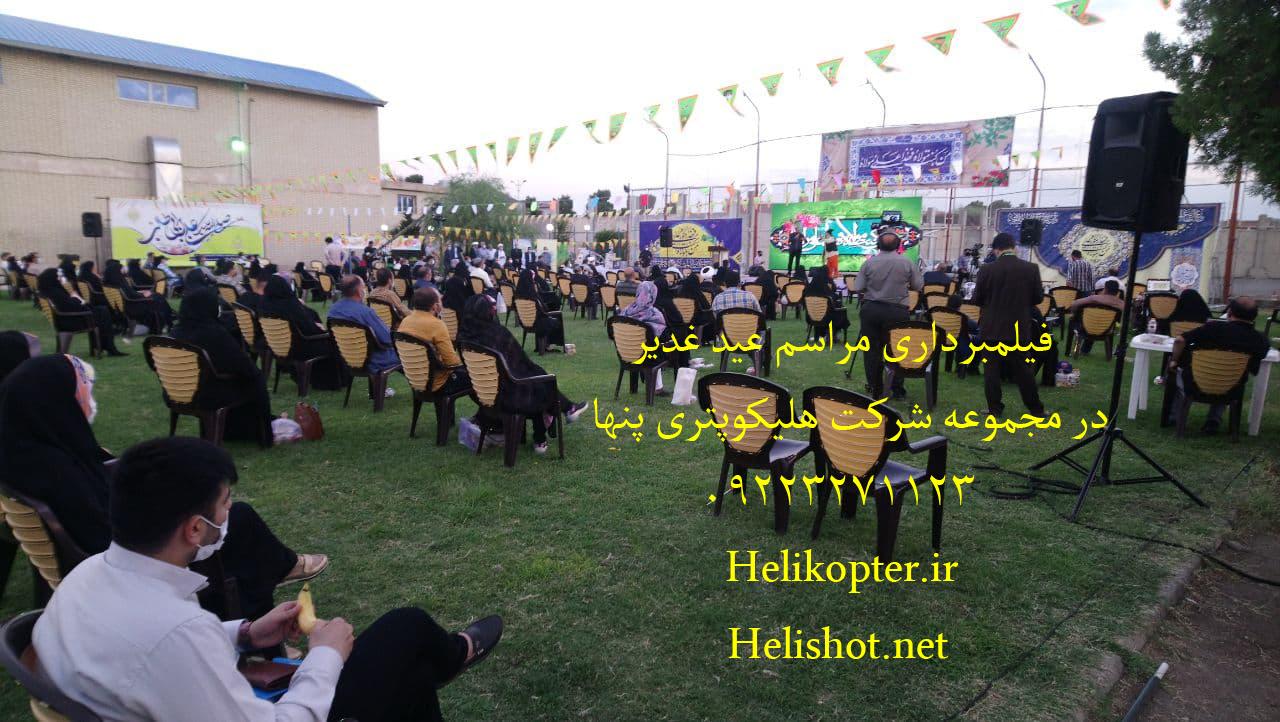 تی وی مراسم عید غدیر شرکت هلیکوپتری پنها 09223271123