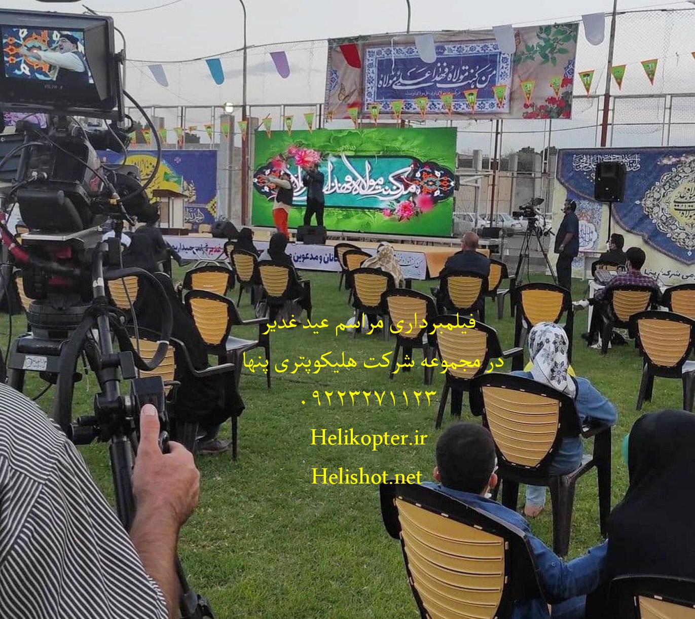 فیلمبرداری با واحد سیار از مراسم عید غدیر در مجموعه هلیکوپتری پنها 09223271123